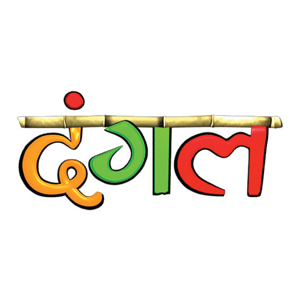 Dangal TV » LATEST PRICE & Detailed Channel Information