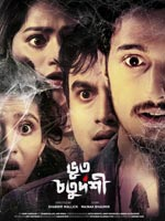 Bhoot Chaturdashi : Bengali Movie