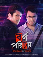 Bornoporichoy : Bengali Movie