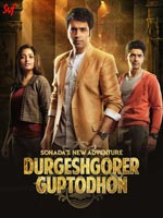 Durgeshgorer Guptodhon : Bengali Movie