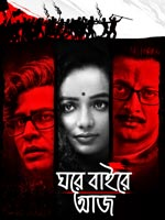 Ghawre Bairey Aaj : Bengali Movie