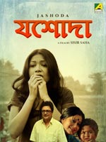 Jashoda : Bengali Movie