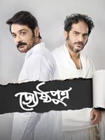 Jyeshthoputro : Bengali Movie