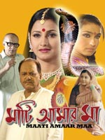 Maati Amaar Maa : Bengali Movie