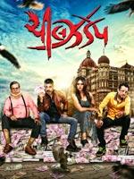 Cheel Zadap : Gujarati Movie
