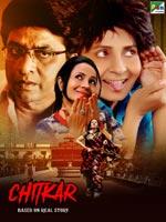 Chitkar : Gujarati Movie