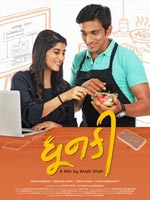 Dhunki : Gujarati Movie