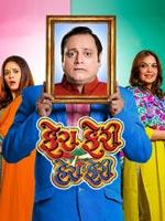 Fera Feri Hera Pheri : Gujarati Movie