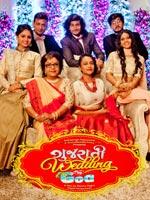 Gujarati Wedding In Goa : Gujarati Movie
