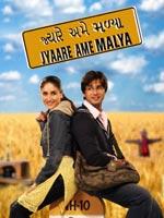 Jyaare Ame Maliya : Gujarati Movie