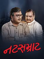 Natsamrat : Gujarati Movie