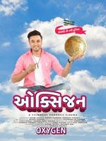 Oxygen : Gujarati Movie