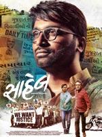 Saheb : Gujarati Movie
