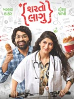 Sharato Lagu : Gujarati Movie
