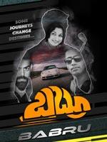 Babru : Kannada Movie
