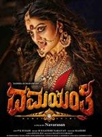 Damayanthi : Kannada Movie