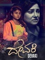 Devaki : Kannada Movie