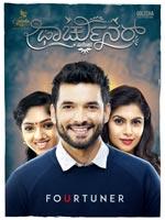 Fortuner : Kannada Movie