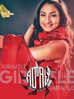 GIRGITLE : Kannada Movie