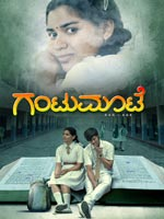 Gantumoote : Kannada Movie