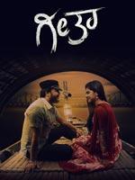 Geetha : Kannada Movie
