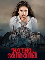 Katha Sangama : Kannada Movie