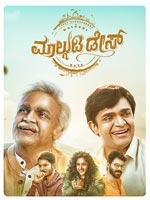 Malgudi Days : Kannada Movie