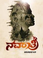 Navaratri : Kannada Movie