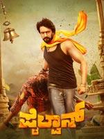 Pailwaan Kannada : Kannada Movie