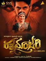 Ratnamanjari : Kannada Movie