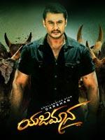 Yajamana : Kannada Movie
