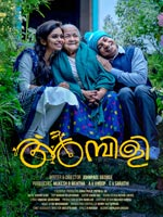 Ambili : Malayalam Movie