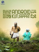 Android Kunjappan Ver 5.25 : Malayalam Movie