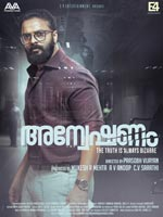 Anveshanam : Malayalam Movie