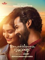 Irupathiyonnaam Noottaandu : Malayalam Movie