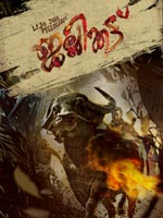 Jallikattu : Malayalam Movie