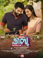 Shibu : Malayalam Movie