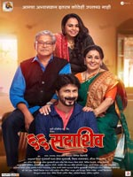 66 Sadashiv : Marathi Movie