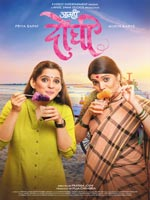 Aamhi Doghi : Marathi Movie