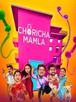 Choricha Mamla : Marathi Movie