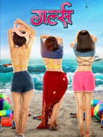 Girlz : Marathi Movie