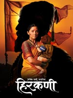 Hirkani : Marathi Movie