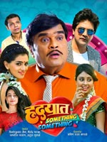 Hrudayat Something Something : Marathi Movie