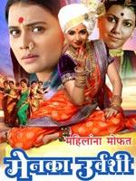 Menka Urvashi : Marathi Movie
