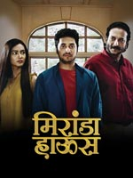 Miranda House : Marathi Movie
