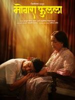 Mogra Phulaalaa : Marathi Movie