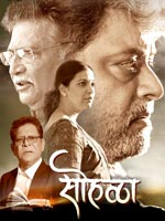 Sohalla : Marathi Movie