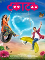 Takatak : Marathi Movie