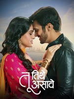Tu Tithe Asave : Marathi Movie