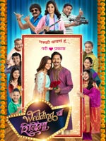 Wedding Cha Shinema : Marathi Movie